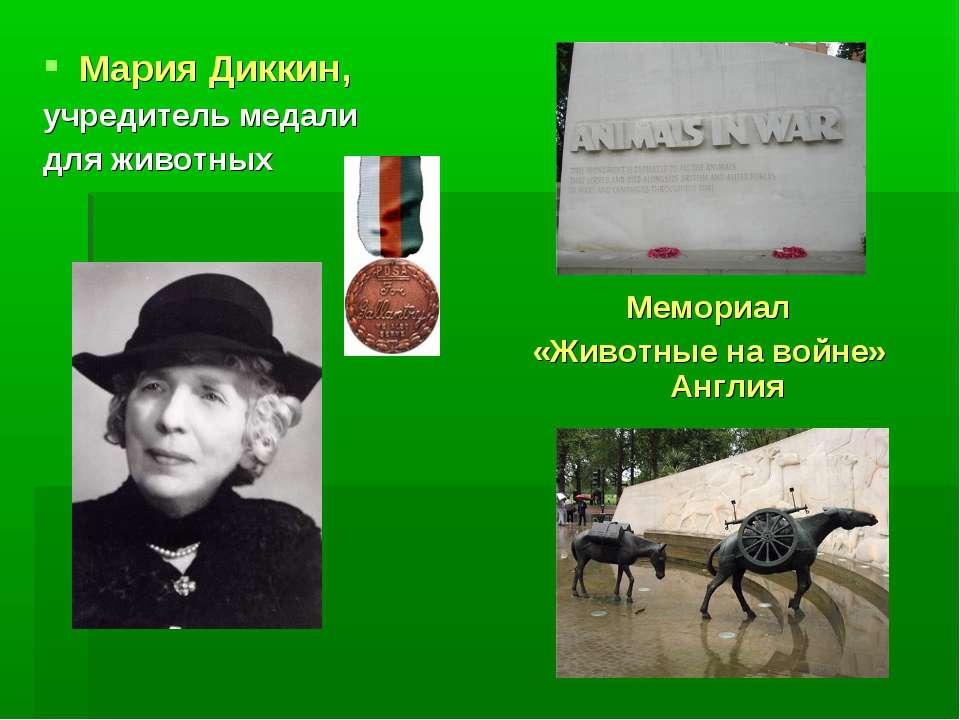 Мария Диккин, учредитель медали для животных Мемориал «Животные на войне» Англия