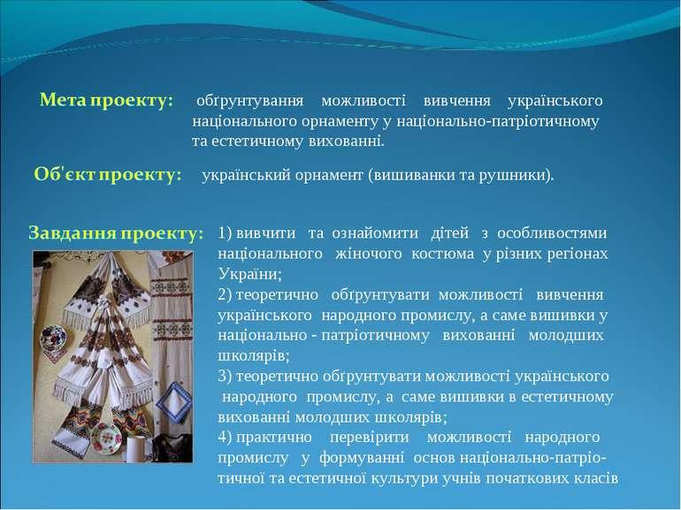 обґрунтування можливості вивчення українського національного орнаменту у наці...