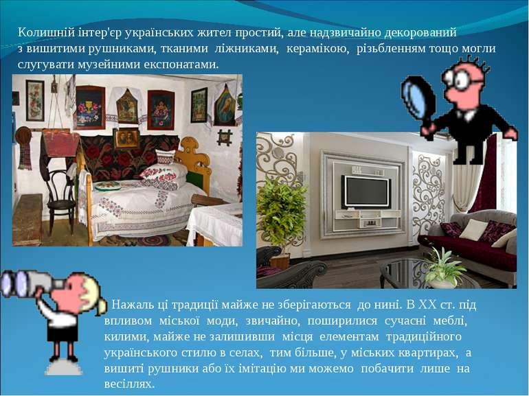 Колишній інтер'єр українських жител простий, але надзвичайно декорований з ви...