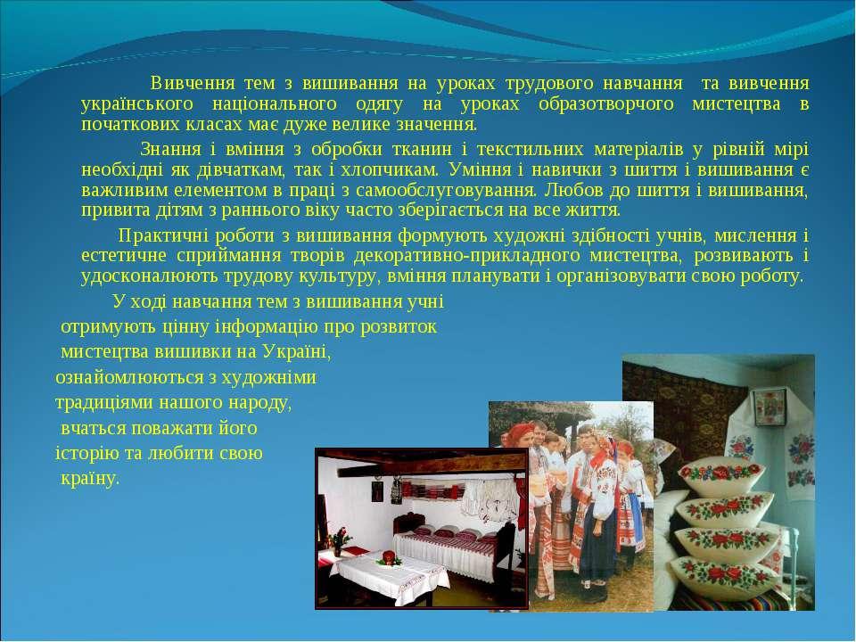 Вивчення тем з вишивання на уроках трудового навчання та вивчення українськог...