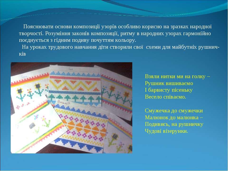 Пояснювати основи композиції узорів особливо корисно на зразках народної твор...