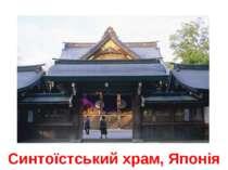 Синтоїстський храм, Японія