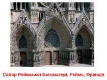 Собор Реймської Богоматері, Реймс, Франція