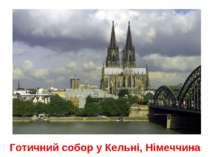 Готичний собор у Кельні, Німеччина