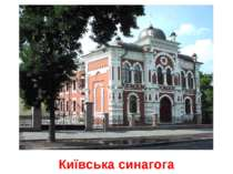 Київська синагога