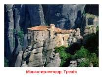Монастир-метеор, Греція
