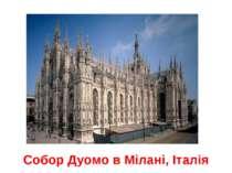 Собор Дуомо в Мілані, Італія