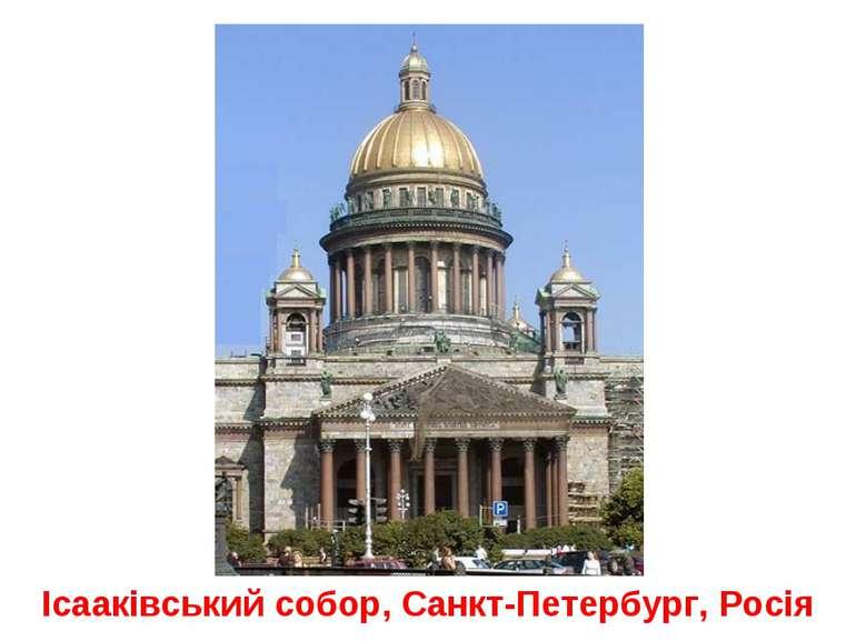 Ісааківський собор, Санкт-Петербург, Росія