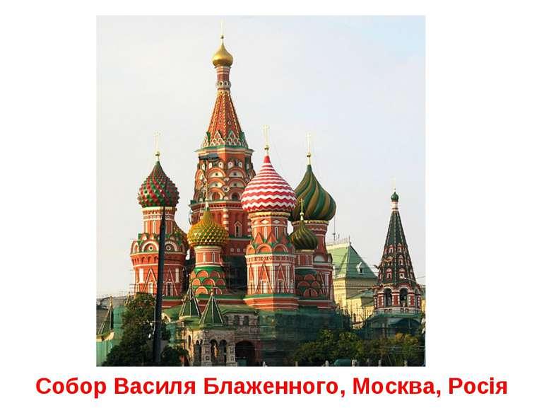 Собор Василя Блаженного, Москва, Росія