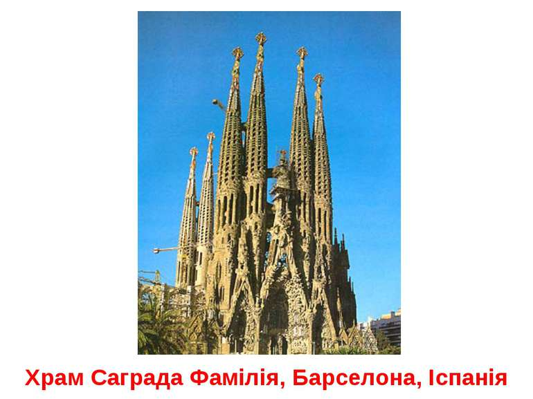 Храм Саграда Фамілія, Барселона, Іспанія