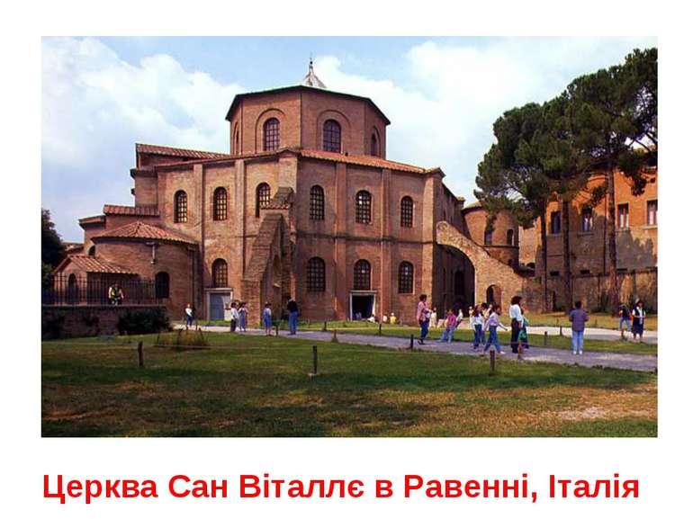 Церква Сан Віталлє в Равенні, Італія