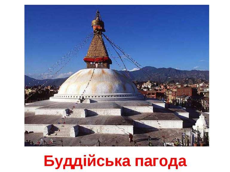 Буддійська пагода