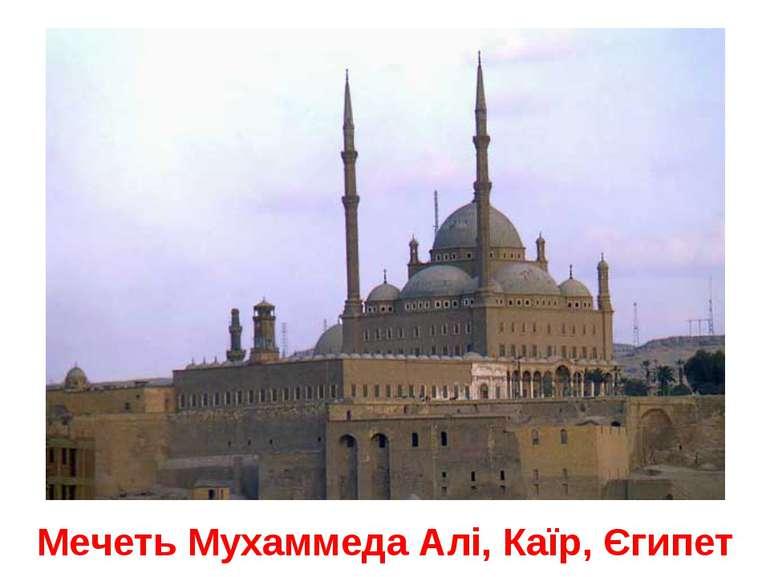 Мечеть Мухаммеда Алі, Каїр, Єгипет