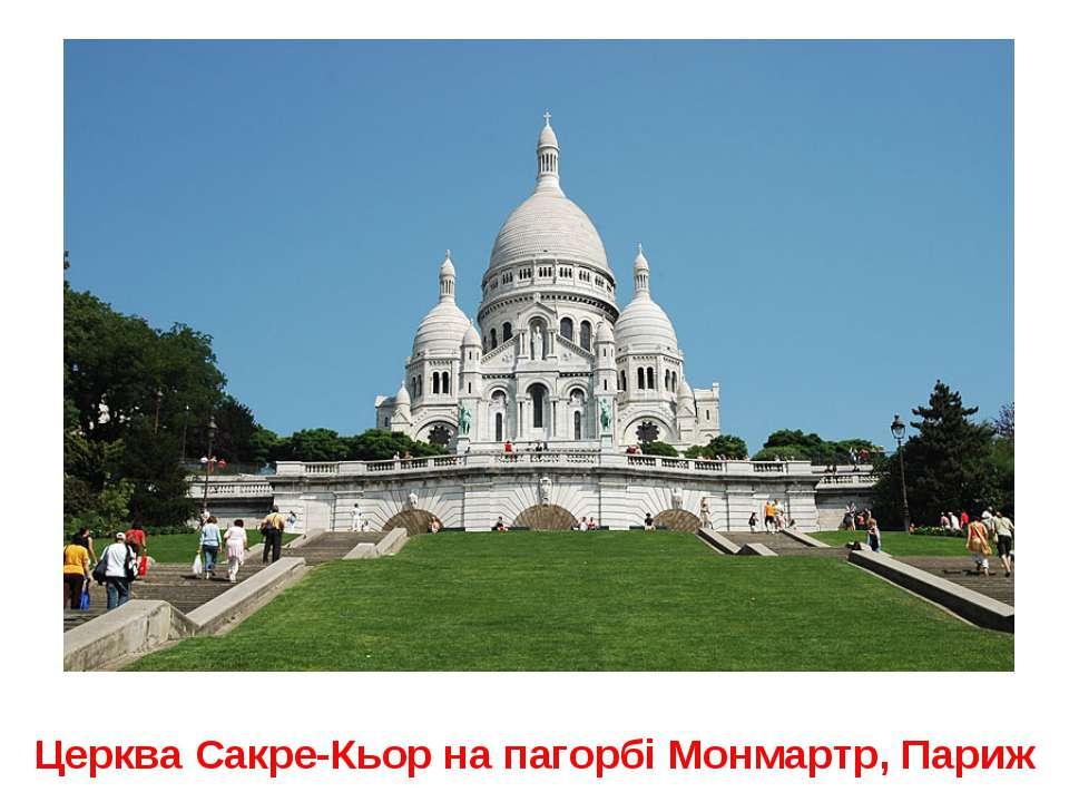 Церква Сакре-Кьор на пагорбі Монмартр, Париж