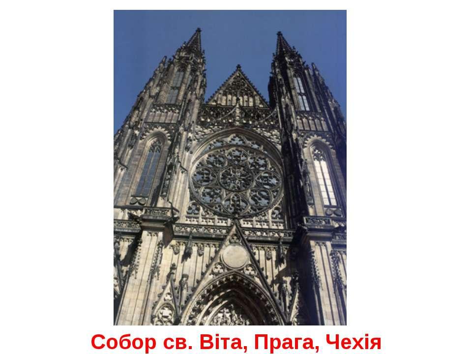 Собор св. Віта, Прага, Чехія