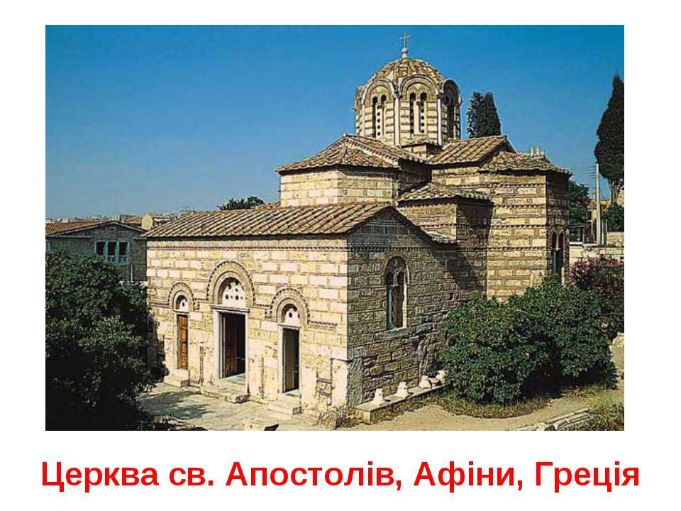 Церква св. Апостолів, Афіни, Греція