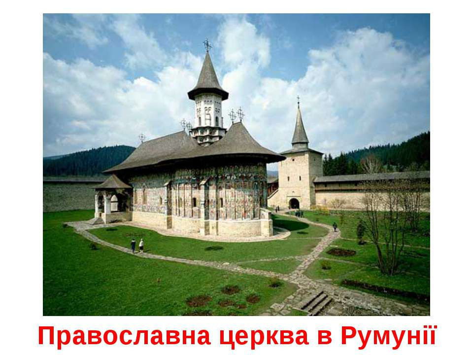 Православна церква в Румунії