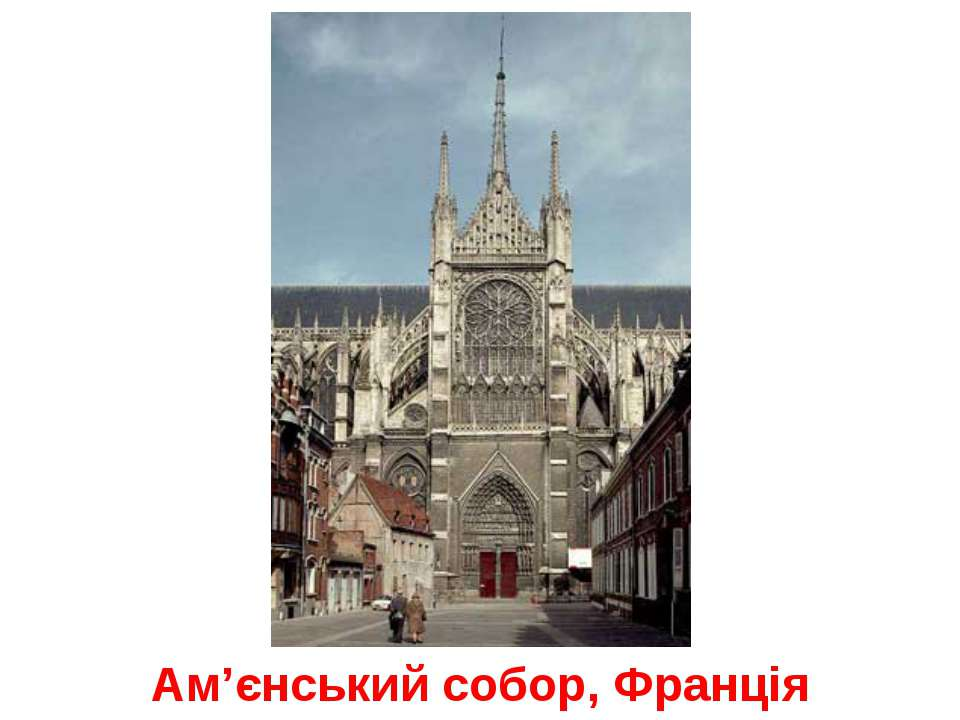 Ам'єнський собор, Франція