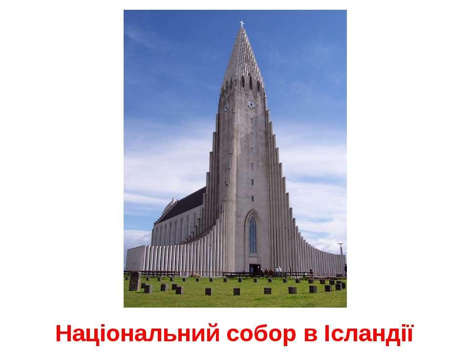 Національний собор в Ісландії