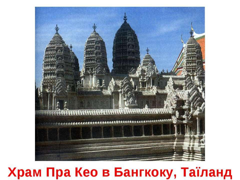 Храм Пра Кео в Бангкоку, Таїланд