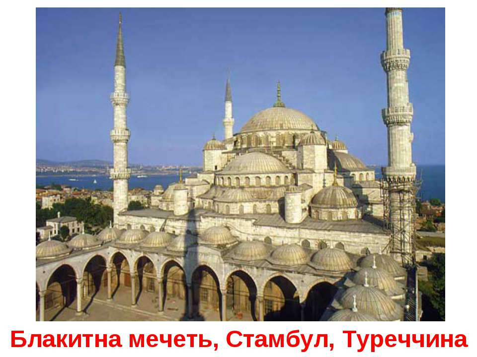 Блакитна мечеть, Стамбул, Туреччина