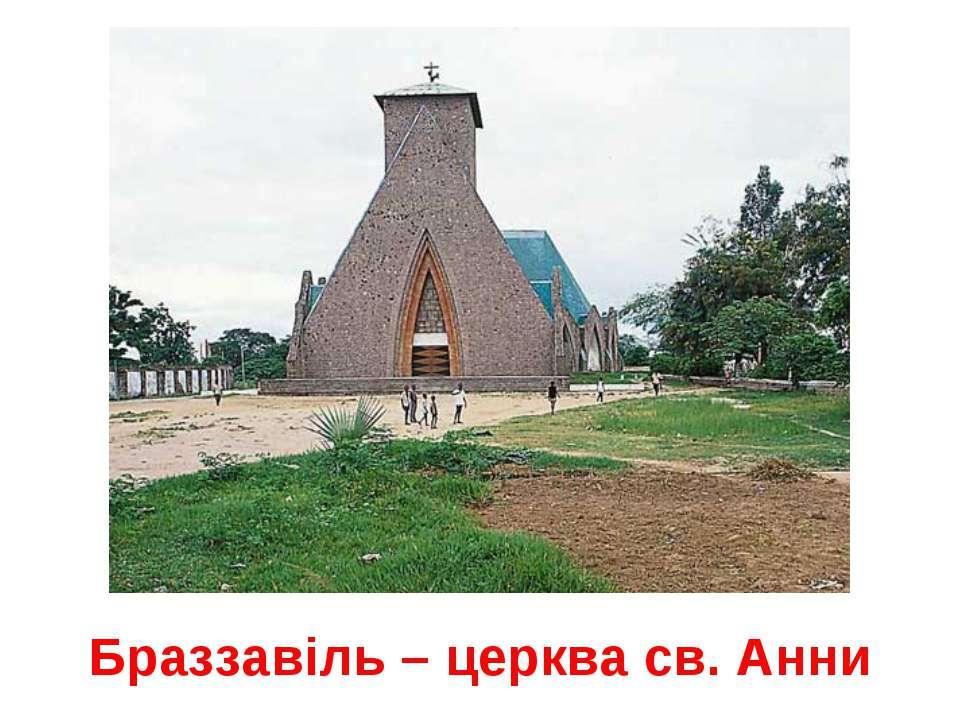 Браззавіль – церква св. Анни