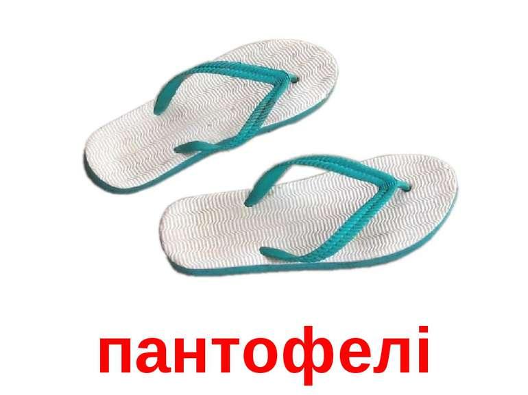 пантофелі