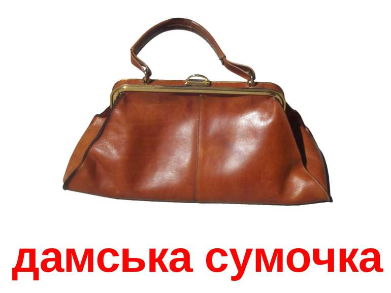 дамська сумочка
