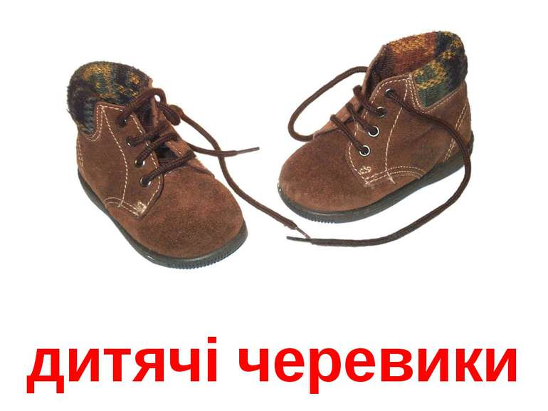 дитячі черевики