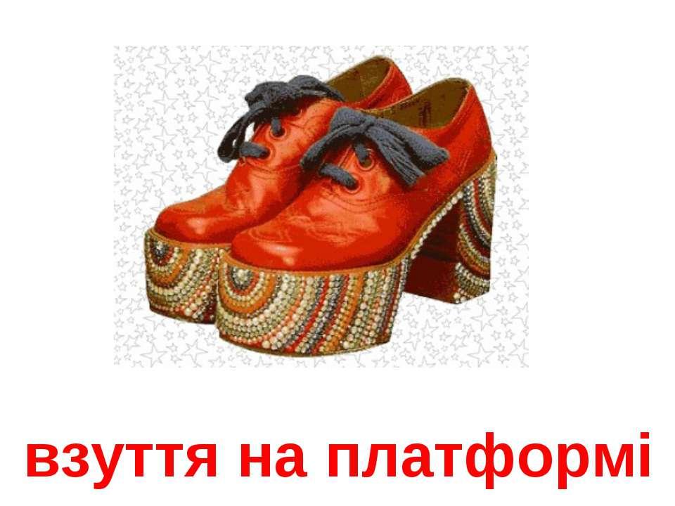 взуття на платформі