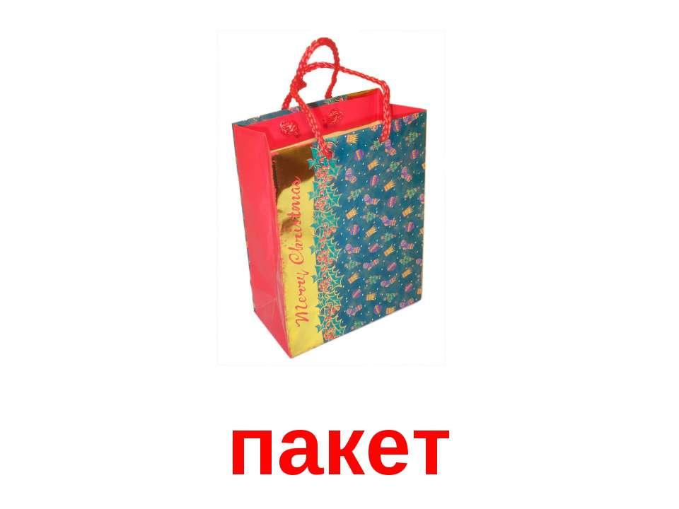 пакет