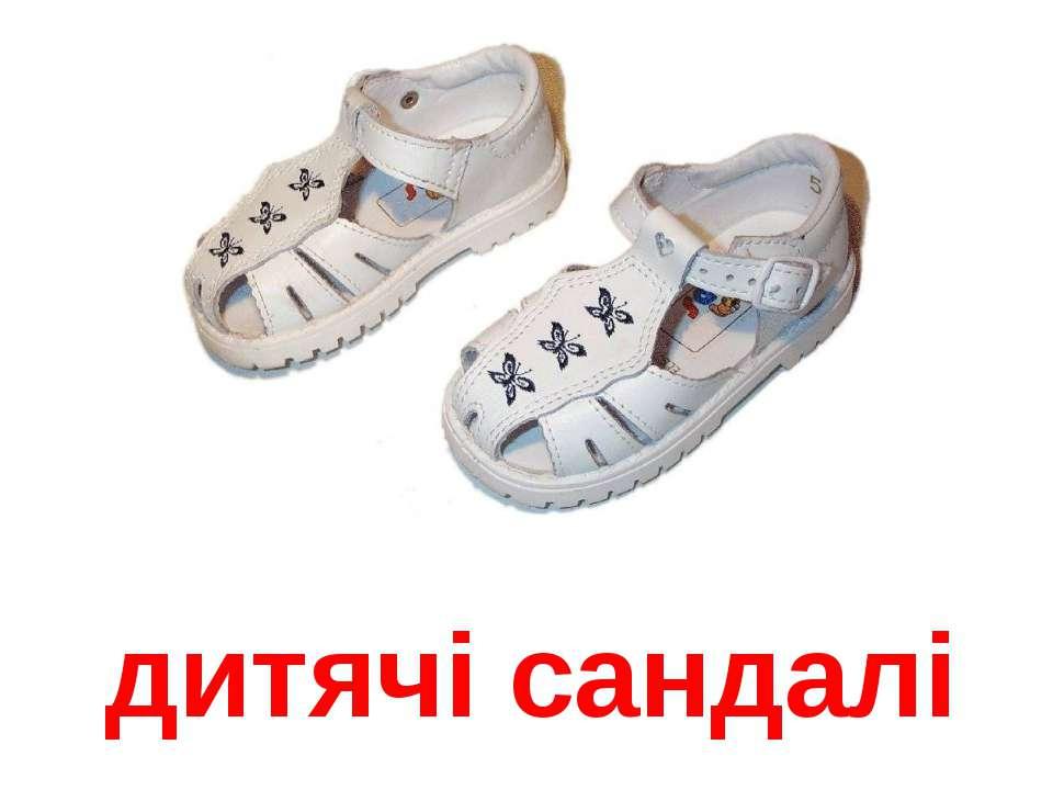 дитячі сандалі