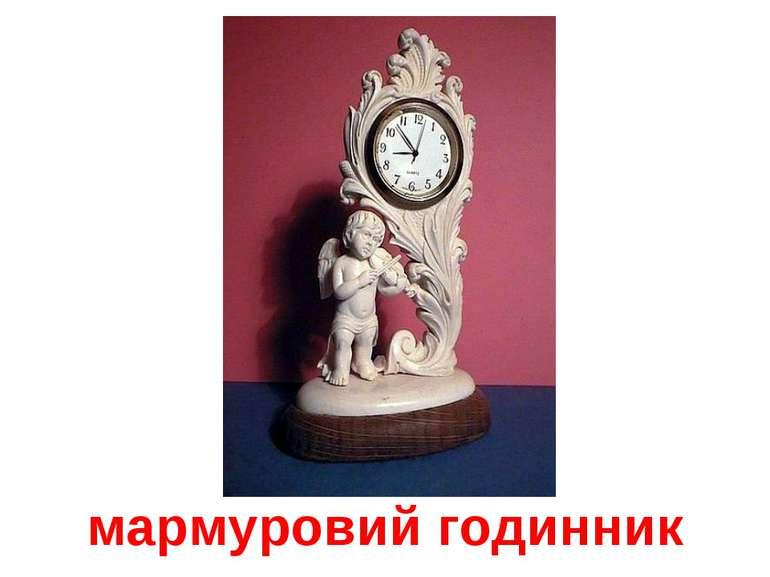 мармуровий годинник