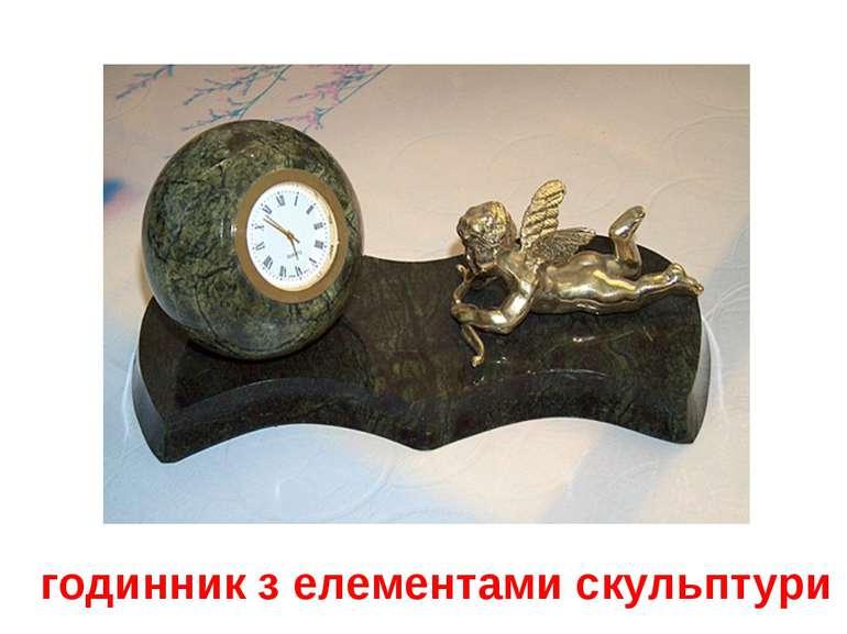 годинник з елементами скульптури