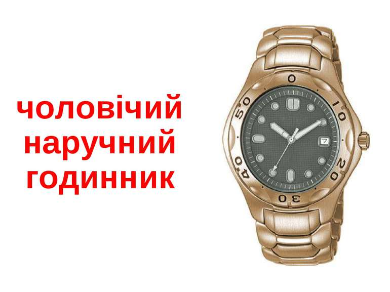 чоловічий наручний годинник