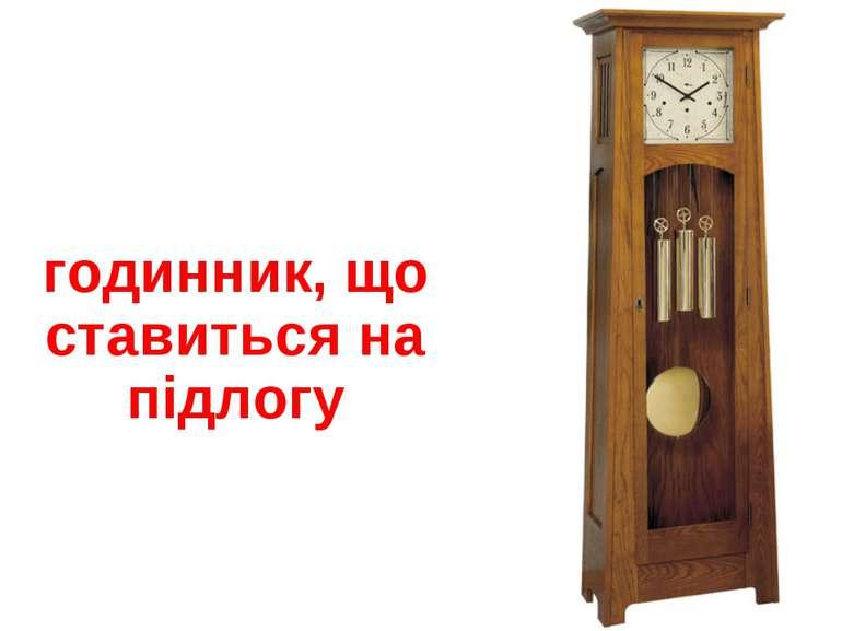 годинник, що ставиться на підлогу