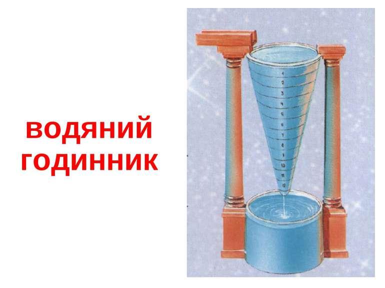водяний годинник