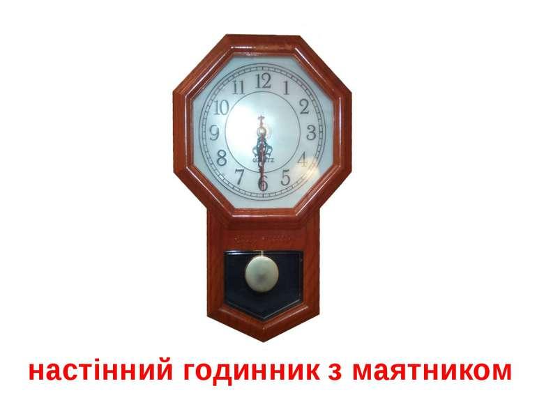 настінний годинник з маятником