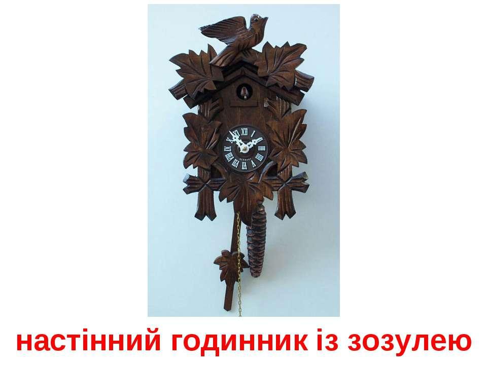 настінний годинник із зозулею