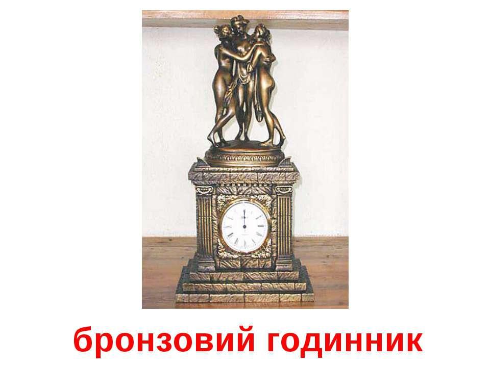 бронзовий годинник
