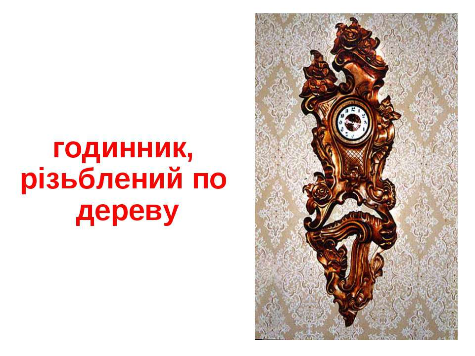 годинник, різьблений по дереву