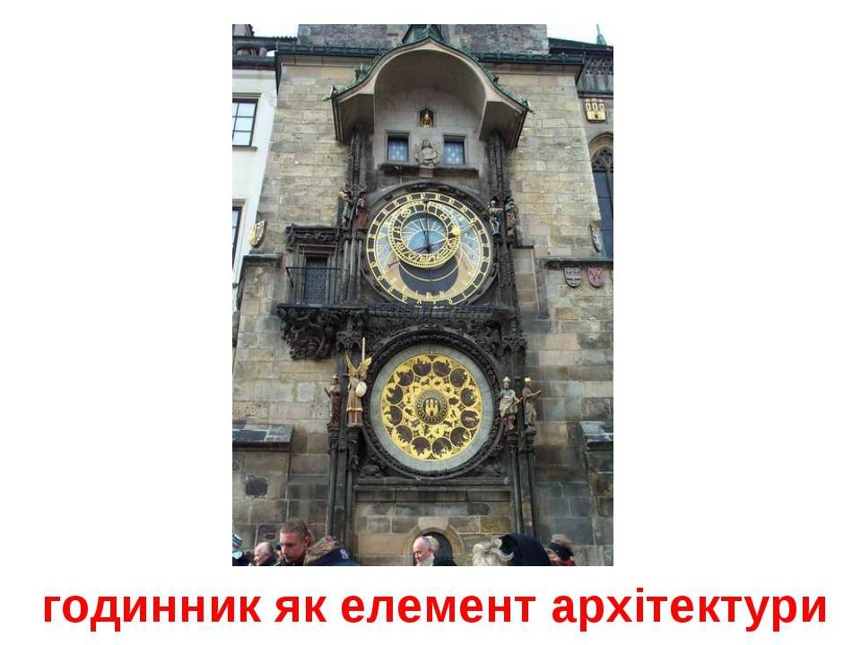 годинник як елемент архітектури