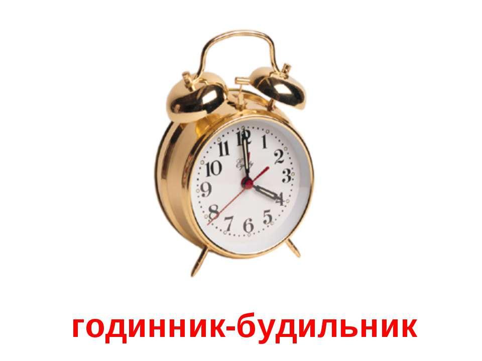 годинник-будильник