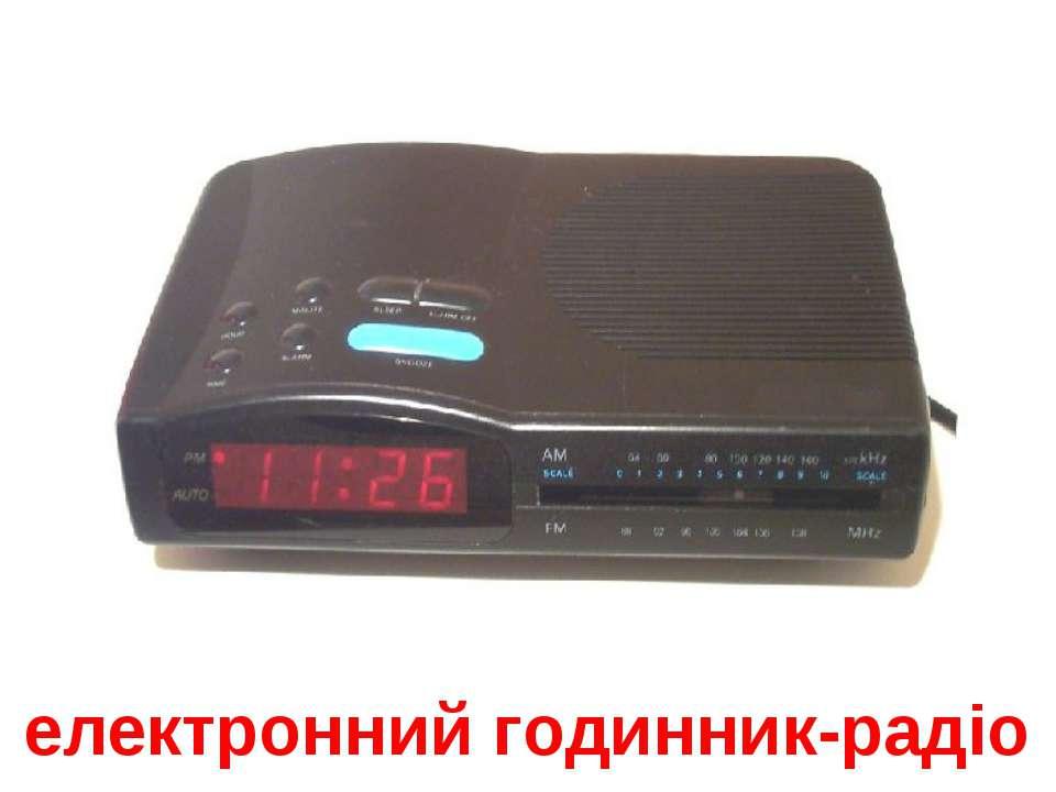 електронний годинник-радіо