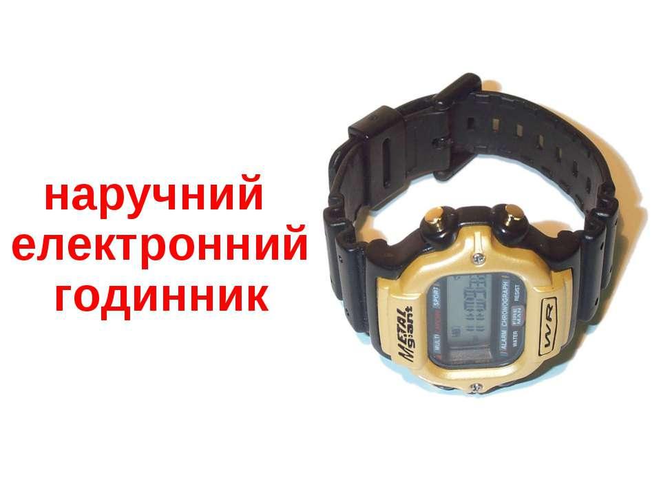 наручний електронний годинник