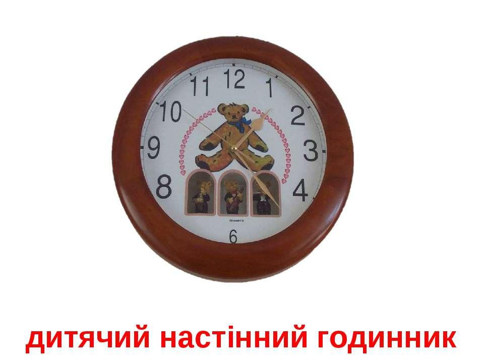 дитячий настінний годинник