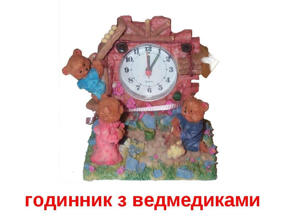 годинник з ведмедиками