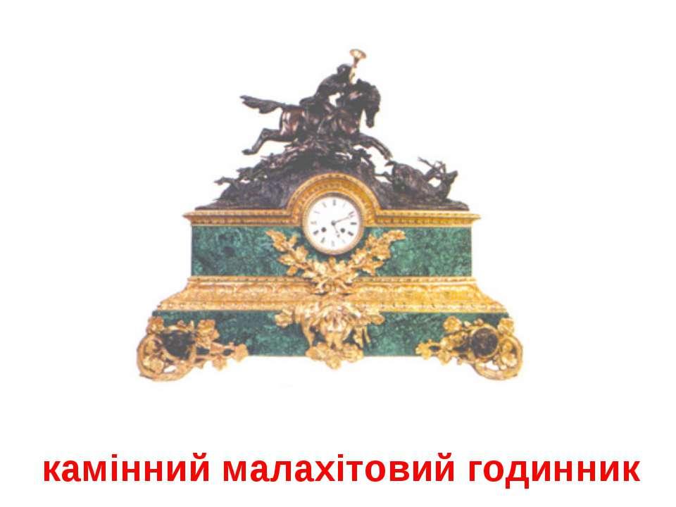 камінний малахітовий годинник