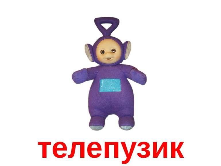 телепузик