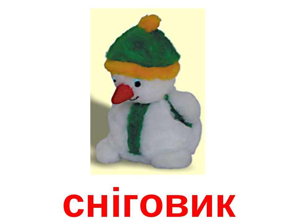 сніговик